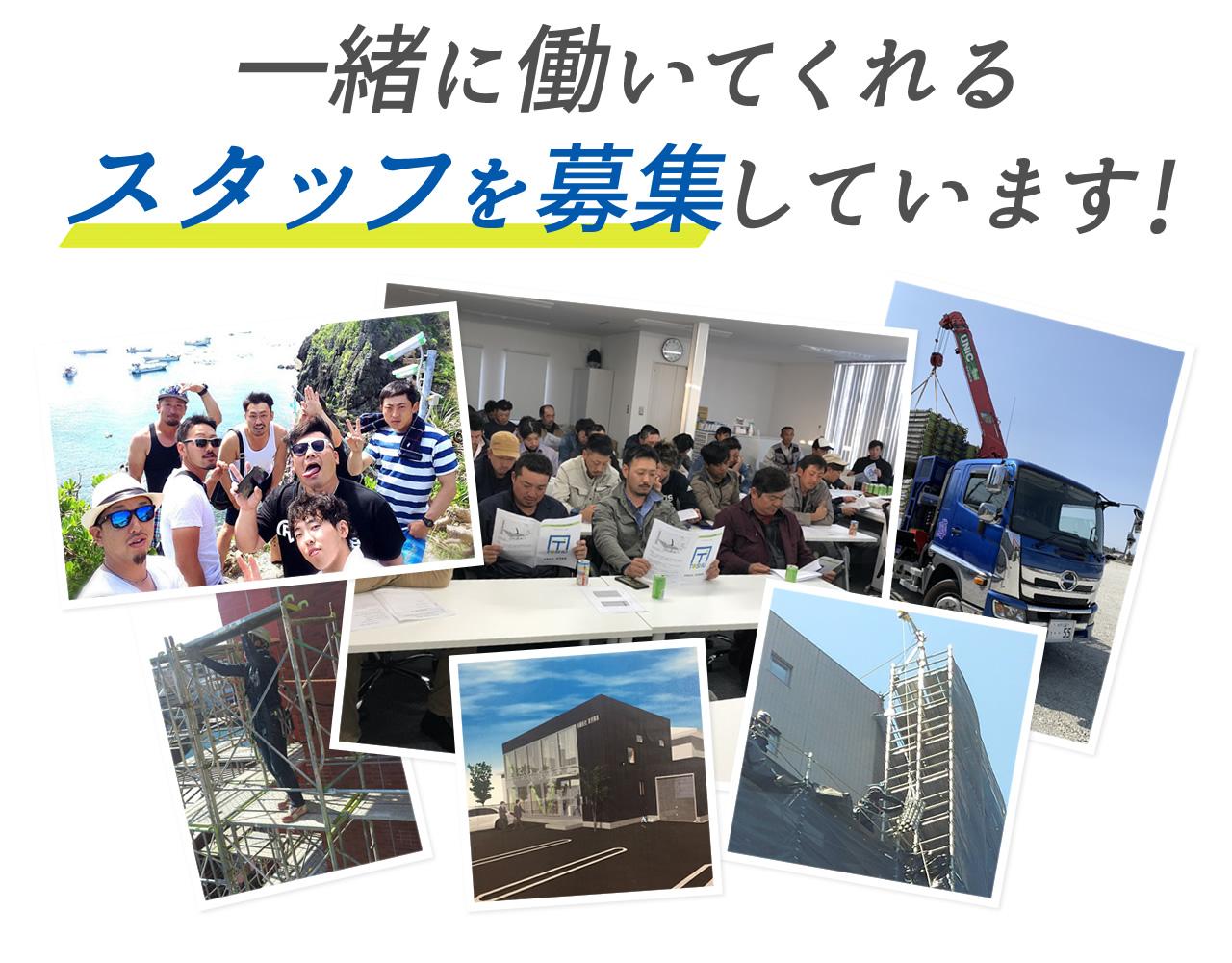 茨城県近郊で働ける足場施工・トラック運転手・足場の現場管理・足場の資材管理のスタッフを募集しております。