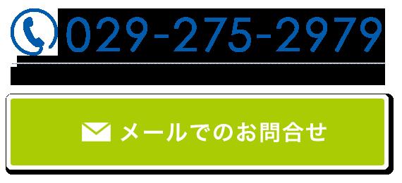 足場工事・解体工事のご用命は電話:029-275-2979または、お問合せフォームからお気軽にお問合せください。