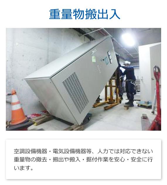 重量物搬出入とは空調設備や電気設備など人力では対応できない重量物の撤去・搬出や搬入・据付作業を行います。
