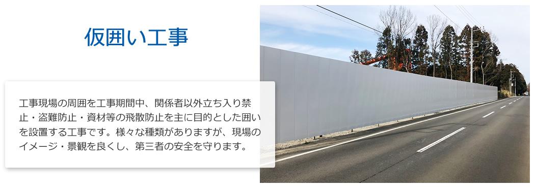 仮囲い工事は工事現場の周囲を関係者以外立入禁止・盗難防止・資材等の飛散防止のための囲いを設置いたします。